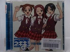 ZC64914【中古】【CD】麻帆良学園中等部 2-A 「7月: チアリーディング部」/ネギま!