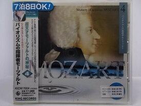 ZC66871【中古】【CD】超天才モーツァルトの神秘4-心も体もうるおう-バイオリズムの指揮者モーツァルト