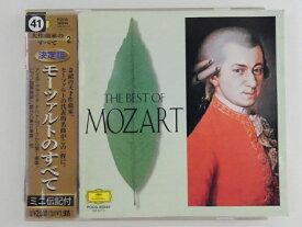ZC68981【中古】【CD】決定版 モーツァルトのすべて /ベルリン・フィルハーモニー管弦楽団