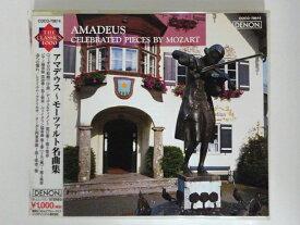 ZC69608【中古】【CD】 アマデウス~モーツァルト名曲集