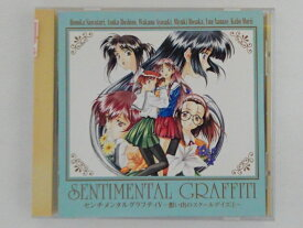 ZC70613【中古】【CD】センチメンタルグラフティV〜想い出のスクールデイズ〜