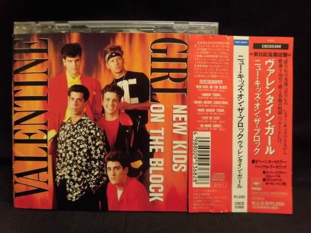 ZC91058【中古】【CD】ヴァレンタイン・ガール/ニュー・キッズ・オン・ザ・ブロック