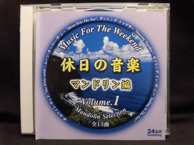 ZC91220【中古】【CD】休日の音楽 マンドリン編Volume.1