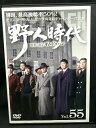 ZD03090【中古】【DVD】野人時代vol.55