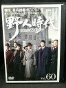 ZD03095【中古】【DVD】野人時代Vol.60