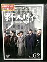 ZD03097【中古】【DVD】野人時代VOL.62