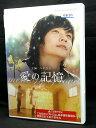 ZD03777【中古】【DVD】愛の記憶 ランキングお取り寄せ