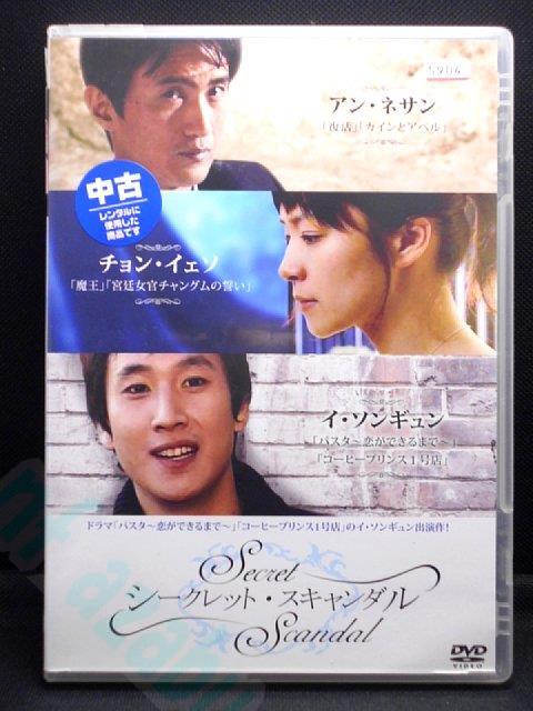 ZD00378【中古】【DVD】シークレット・スキャンダル