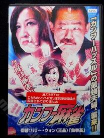 ZD00676【中古】【DVD】カンフー麻雀