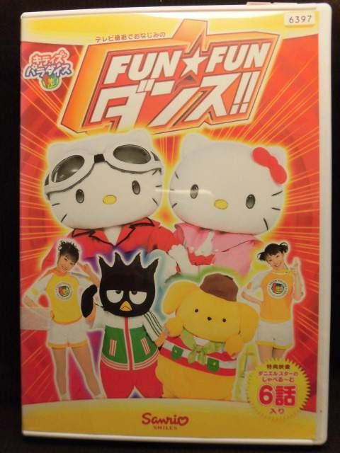 ZD20105【中古】【DVD】FUN FUN ダンス!!