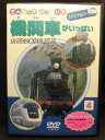 ZD20424【中古】【DVD】でんしゃがいっぱい!!スペシャルバージョン機関車がいっぱい 4