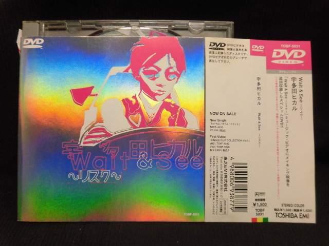 ZD20486【中古】【DVD】Wait & See 〜リスク〜/宇多田ヒカル