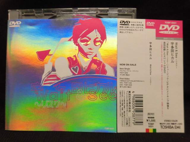 ZD20487【中古】【DVD】ait & See〜リスク〜/宇多田ヒカル