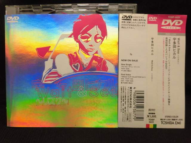 ZD20490【中古】【DVD】ait & See〜リスク〜/宇多田ヒカル