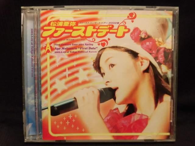 ZD20502【中古】【DVD】ファーストコンサートツアー 2002春-ファーストデート-/松浦亜弥