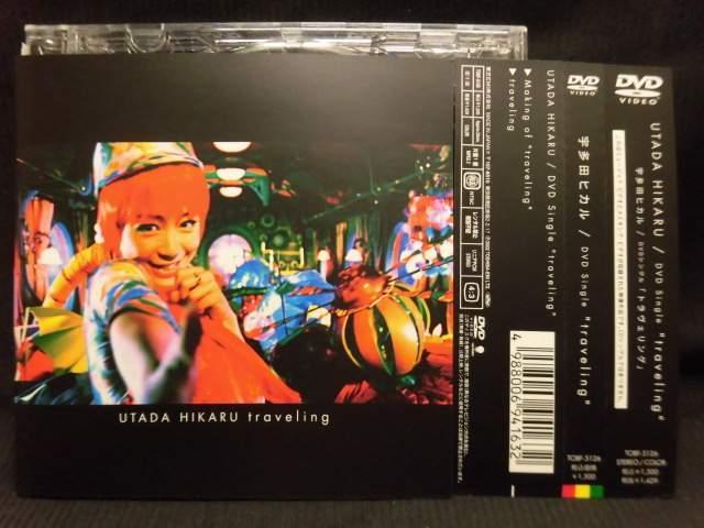 ZD20503【中古】【DVD】traveling /宇多田ヒカル