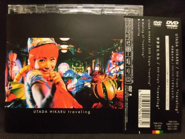 ZD20504【中古】【DVD】traveling /宇多田ヒカル