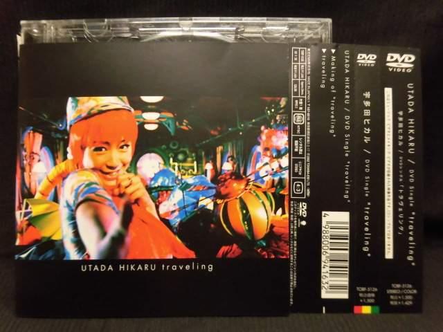 ZD20505【中古】【DVD】traveling /宇多田ヒカル