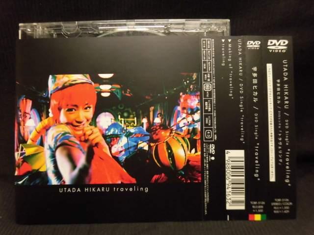 ZD20506【中古】【DVD】traveling /宇多田ヒカル