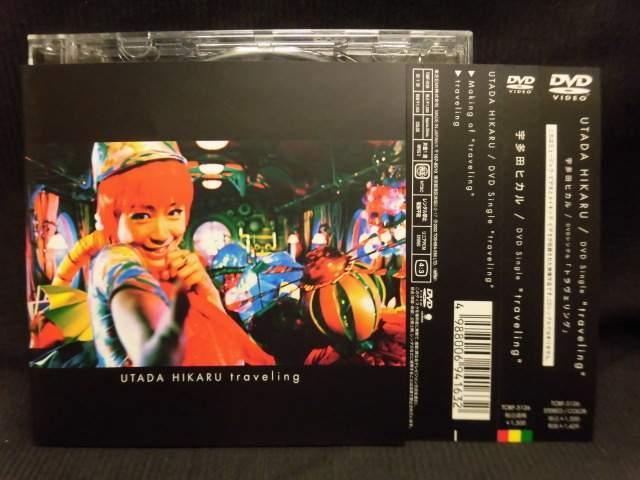 ZD20507【中古】【DVD】traveling /宇多田ヒカル