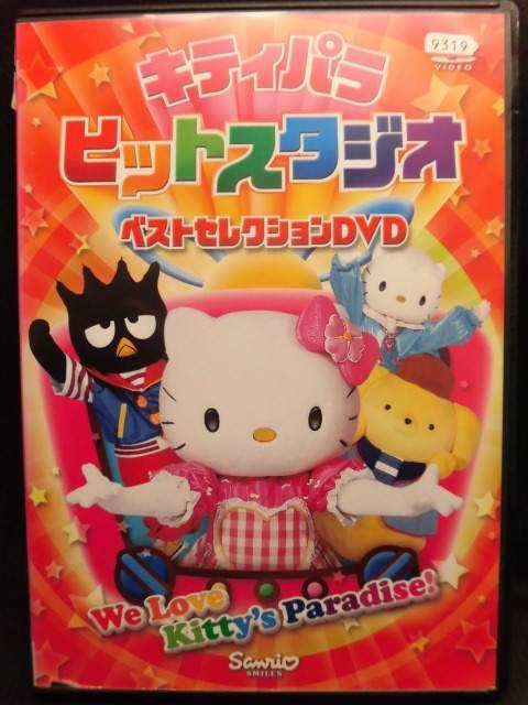 ZD20602【中古】【DVD】キティパラ ヒットスタジオベストセレクションDVD