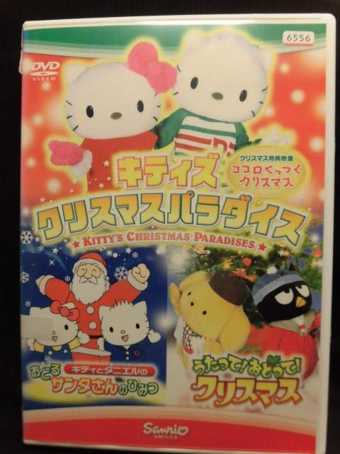 ZD20638【中古】【DVD】キティズクリスマスパラダイス