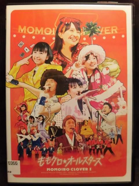 ZD21925【中古】【DVD】ももクロ・オールスターズ