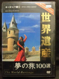 ZD22065【中古】【DVD】世界遺産 夢の旅100選