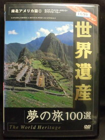 ZD22087【中古】【DVD】世界遺産 夢の旅100選南北アメリカ編 1