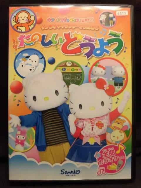 ZD22235【中古】【DVD】キティズパラダイス PLUSサンリオキャラクターとうたおうたのしいどうよう