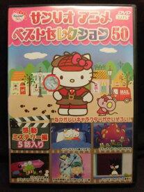 ZD22265【中古】【DVD】サンリオアニメベストセレクション 50 (7)感動ミステリー編