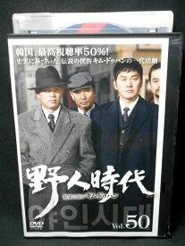 ZD02319【中古】【DVD】野人時代将軍の息子 キム・ドゥハンvol.50