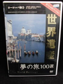 ZD32131【中古】【DVD】世界遺産 夢の旅100選(スペシャルバージョン)ヨーロッパ篇3