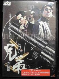 ZD33615【中古】【DVD】兄弟(ヒョンジェ)〜完結編〜(日本語吹き替えなし)