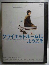 ZD34233【中古】【DVD】クワイエットルームにようこそ