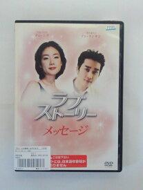 ZD35883【中古】【DVD】ラブストーリー メッセージ(日本語吹替え無し)