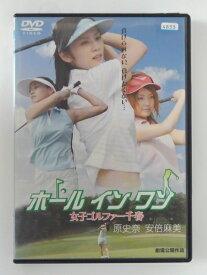 ZD36069【中古】【DVD】ホールインワン女子ゴルファー千春