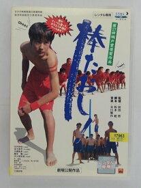 ZD36681【中古】【DVD】棒だおし
