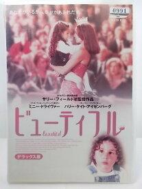 ZD36901【中古】【DVD】ビューティフル デラックス版