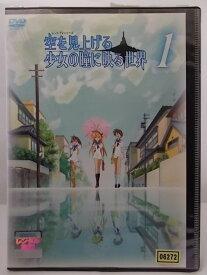 ZD37235【中古】【DVD】空を見上げる少女の瞳に映る世界 1