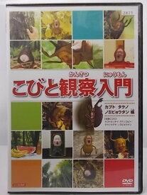 ZD37461【中古】【DVD】こびと観察入門カブト/タケノ/ノミビョウタン編