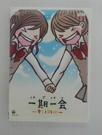 ZD38141【中古】【DVD】一期一会 〜キミノコトバ〜