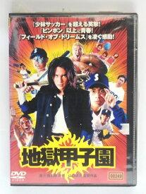 ZD38499【中古】【DVD】地獄甲子園