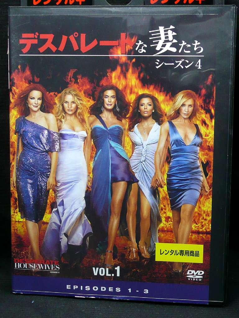 ZD03508【中古】【DVD】デスパレートな妻たちシーズン4 vol.1