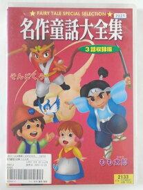 ZD42677【中古】【DVD】名作童話大全集 3話収録版 もも太郎 そんごくう 青いとり