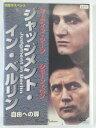 ZD42776【中古】【DVD】ジャッジメント・イン・ベルリン 自由への扉
