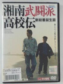 ZD43057【中古】【DVD】湘南武闘派高校伝 新総版番誕生篇