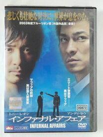ZD46215【中古】【DVD】インファナル・アフェア
