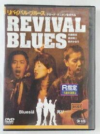 ZD46636【中古】【DVD】リバイバル・ブルース(R-15)