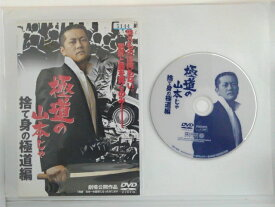 ZD47520【中古】【DVD】極道の山本じゃ捨て身の極道編